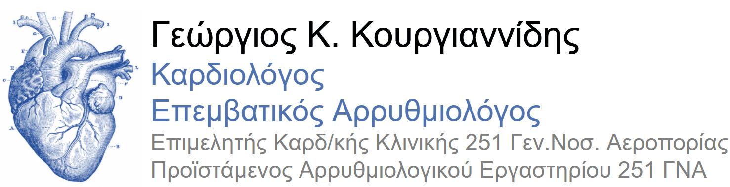 Kουργιαννίδης